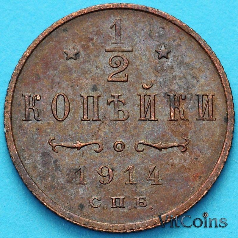 Монета Россия 1/2 копейки 1914 год.