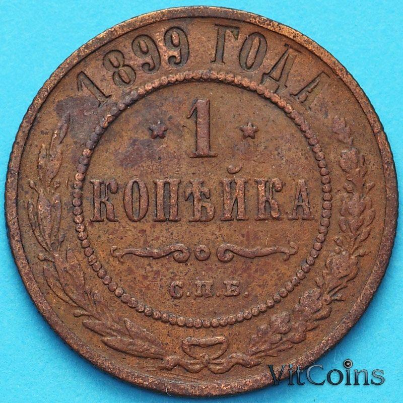 Монета Россия 1 копейка 1899 год.