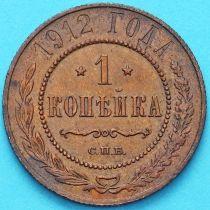 Россия 1 копейка 1912 год.
