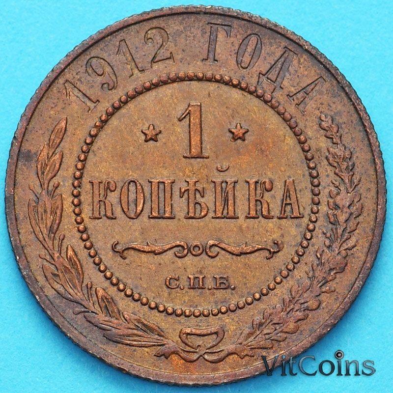 Монета Россия 1 копейка 1912 год.