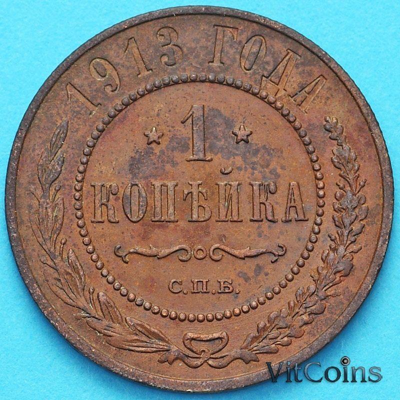 Монета Россия 1 копейка 1913 год.