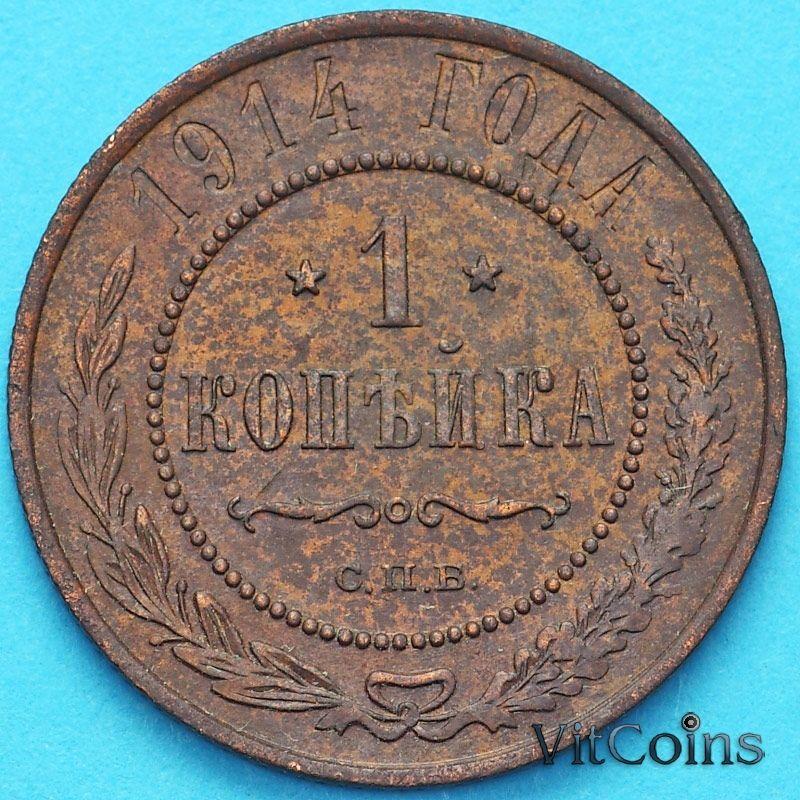 Монета Россия 1 копейка 1914 год.