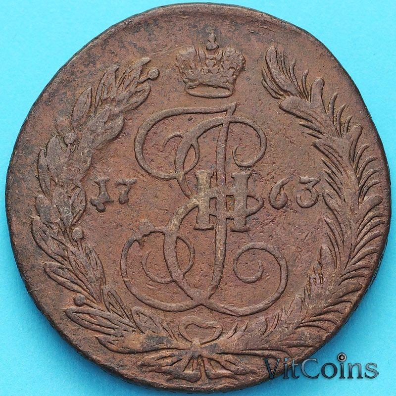 Монета Россия 5 копеек 1763 год. ЕМ. №2. Тяжеловес.