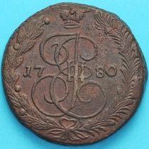 Россия 5 копеек 1780 год. ЕМ. №2