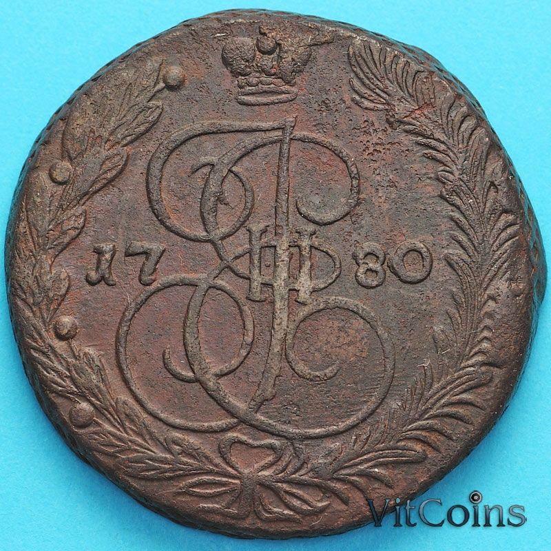 Монета Россия 5 копеек 1780 год. ЕМ. №2