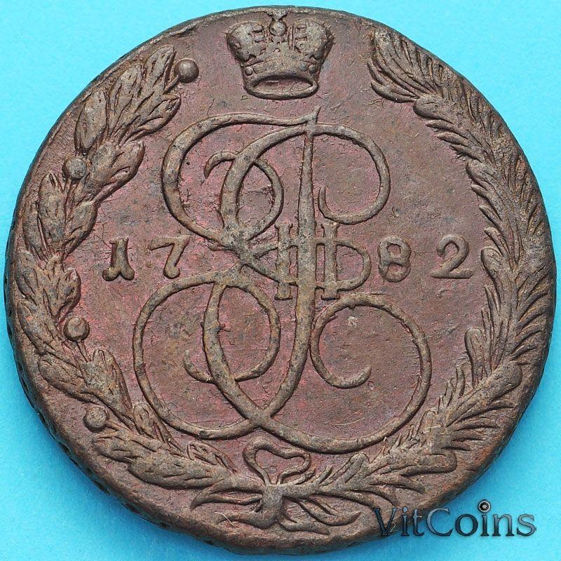 Монета Россия 5 копеек 1782 год. ЕМ.