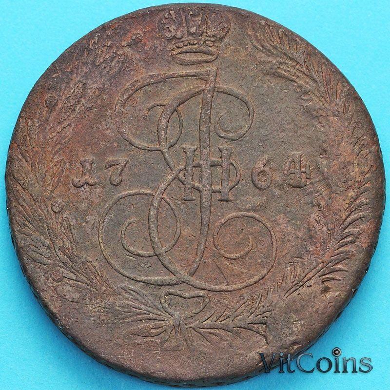Монета Россия 5 копеек 1764 год. ЕМ.  №3