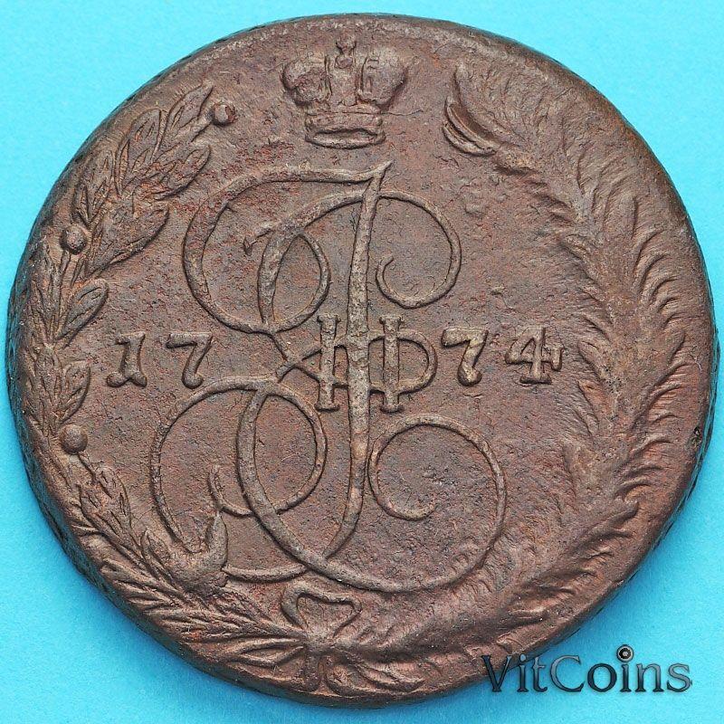 Монета Россия 5 копеек 1774 год. ЕМ. №2