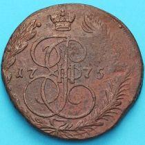 Россия 5 копеек 1775 год. ЕМ. №3