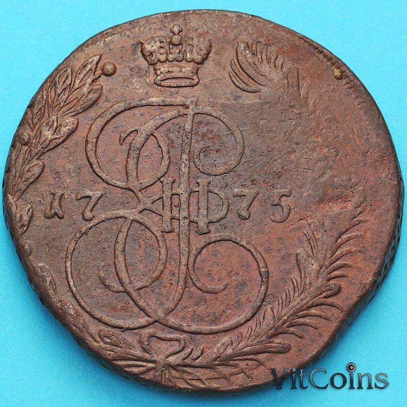 Монета Россия 5 копеек 1775 год. ЕМ. №3