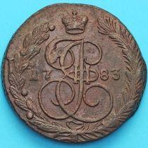 Россия 5 копеек 1783 год. ЕМ. №3