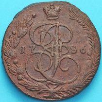 Россия 5 копеек 1786 год. ЕМ. №3