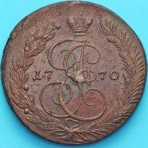 Россия 5 копеек 1770 год. ЕМ. №2