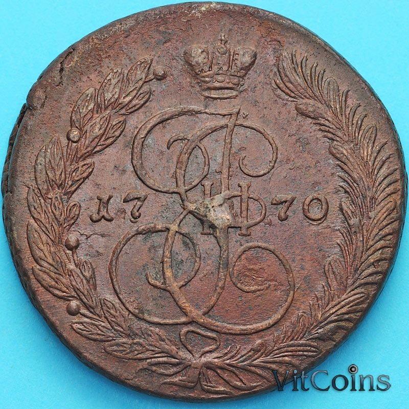 Монета Россия 5 копеек 1770 год. ЕМ. №2
