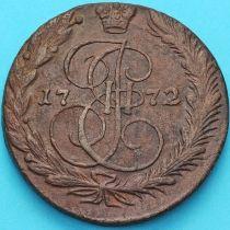 Россия 5 копеек 1772 год. ЕМ. №4
