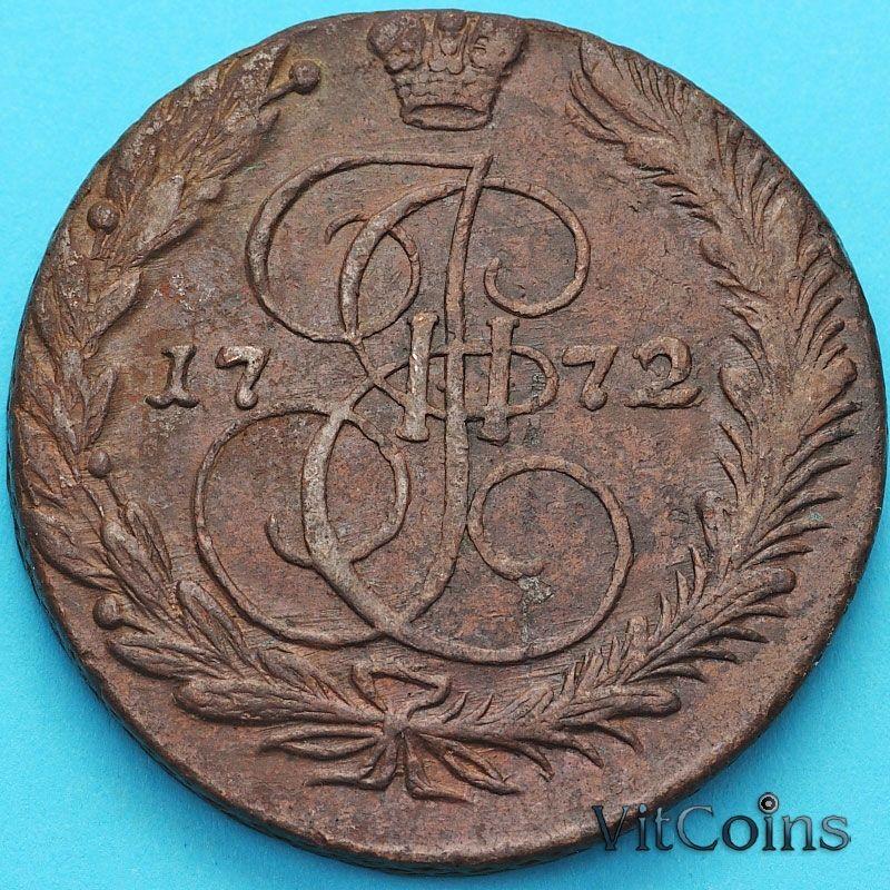 Монета Россия 5 копеек 1772 год. ЕМ. №4