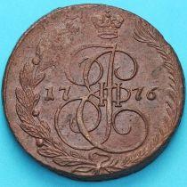 Россия 5 копеек 1776 год. ЕМ. №4