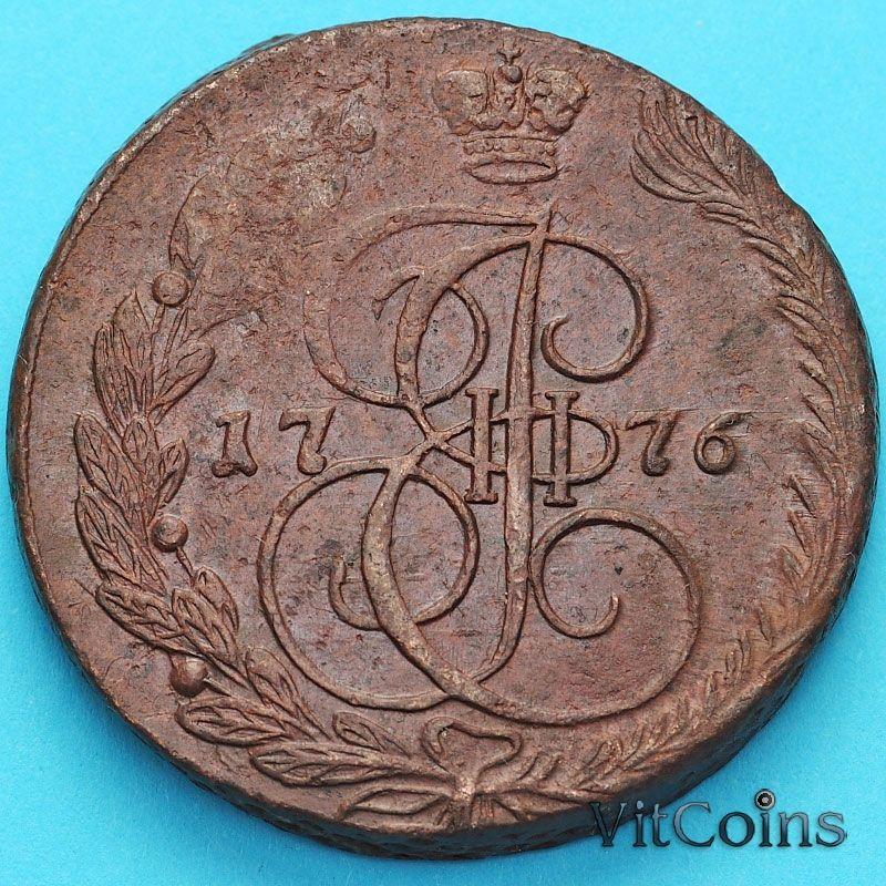Монета Россия 5 копеек 1776 год. ЕМ. №4