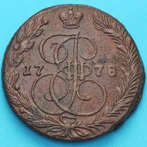 Россия 5 копеек 1778 год. ЕМ. №4