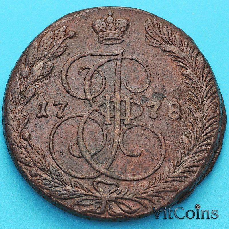 Монета Россия 5 копеек 1778 год. ЕМ. №4