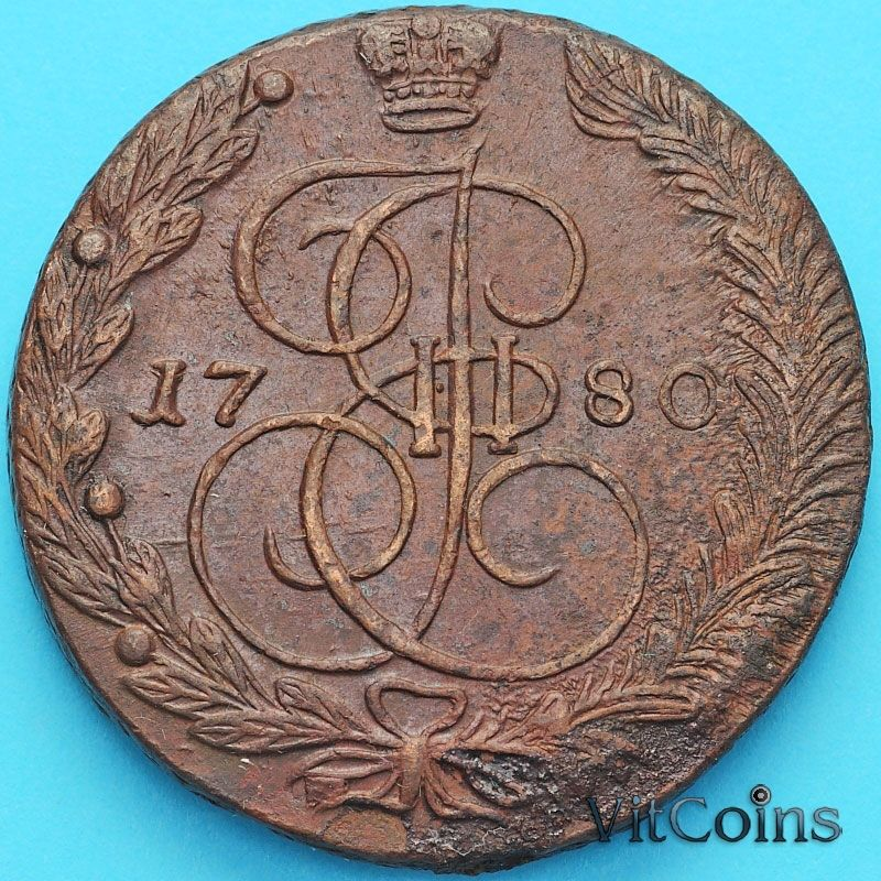 Монета Россия 5 копеек 1780 год. ЕМ. №4