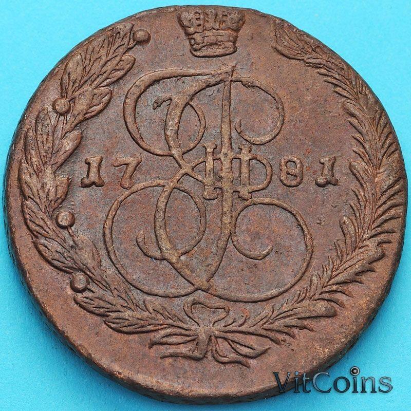 Монета Россия 5 копеек 1781 год. ЕМ. №4