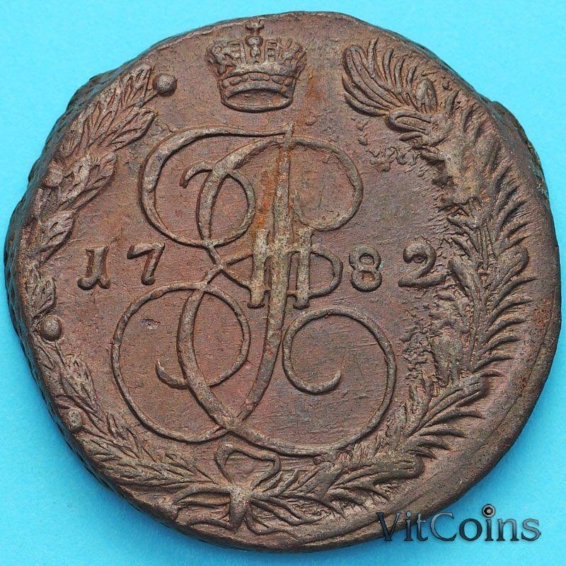 Монета Россия 5 копеек 1782 год. ЕМ. №3