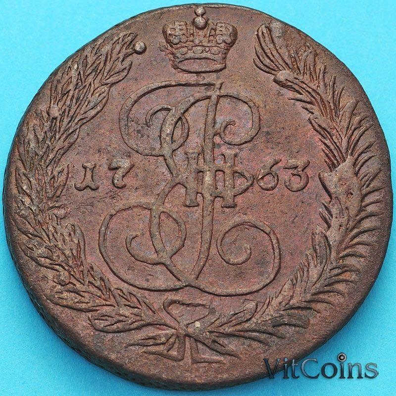 Монета Россия 5 копеек 1763 год. ЕМ. Тяжеловес.