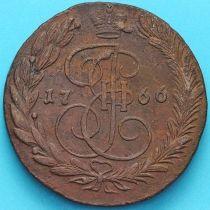 Россия 5 копеек 1766 год. ЕМ. Тяжеловес