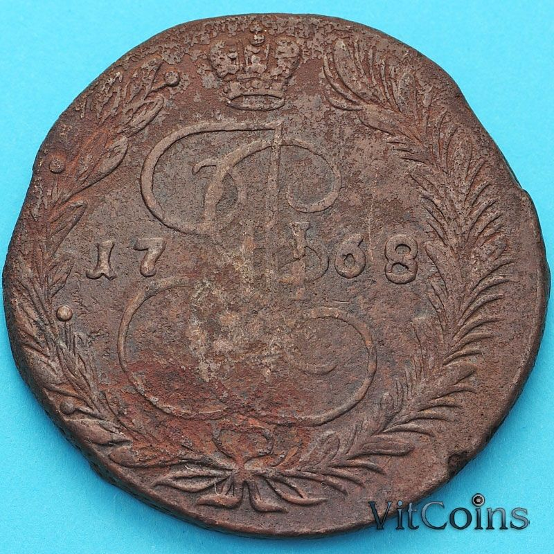Монета Россия 5 копеек 1768 год. ЕМ.