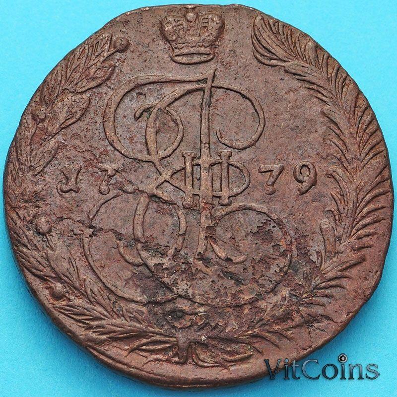 Монета Россия 5 копеек 1779 год. ЕМ.