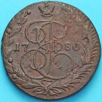 Россия 5 копеек 1780 год. ЕМ.