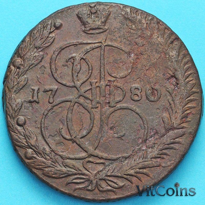 Монета Россия 5 копеек 1780 год. ЕМ.