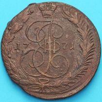 Россия 5 копеек 1771 год. ЕМ.
