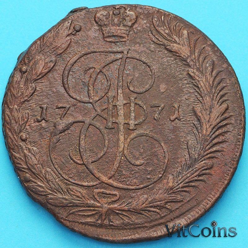 Монета Россия 5 копеек 1771 год. ЕМ.