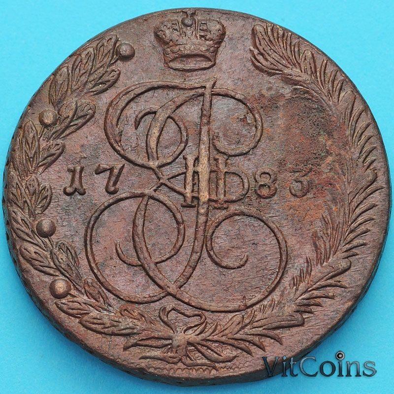 Монета Россия 5 копеек 1783 год. ЕМ.