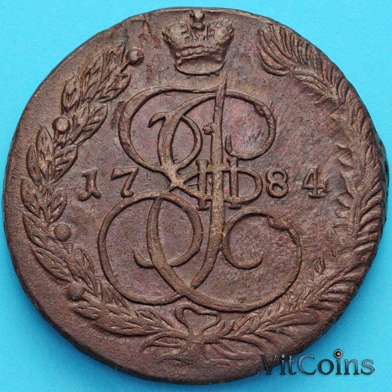Монета Россия 5 копеек 1784 год. ЕМ. №2