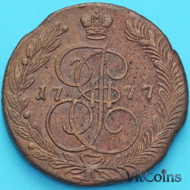 Монета Россия 5 копеек 1777 год. ЕМ. №3