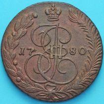 Россия 5 копеек 1780 год. ЕМ. №3