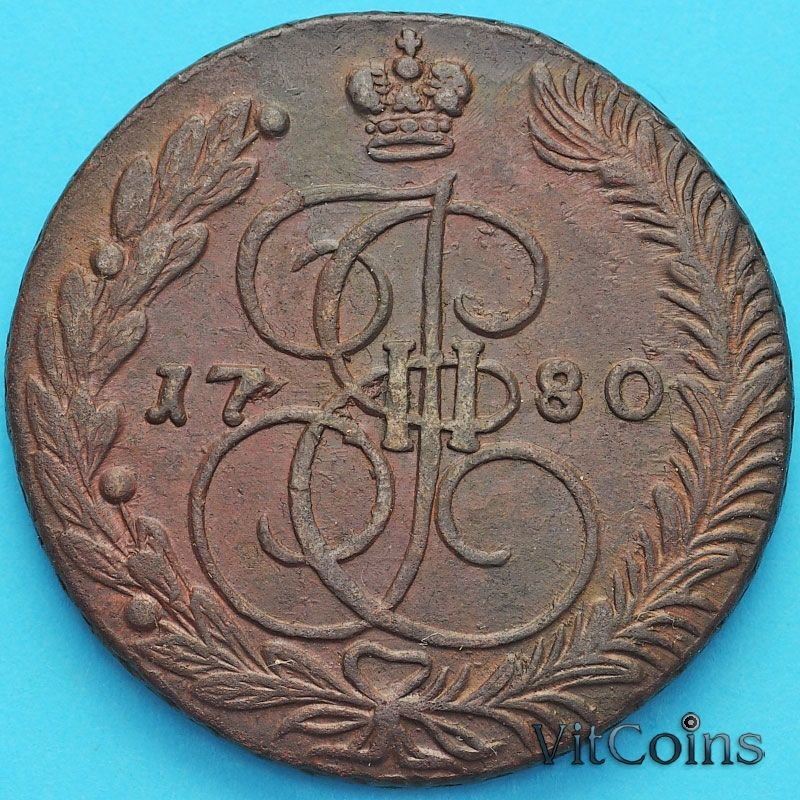 Монета Россия 5 копеек 1780 год. ЕМ. №3