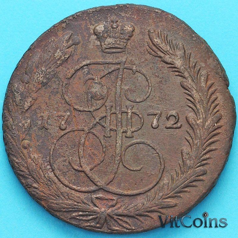 Монета Россия 5 копеек 1772 год. ЕМ. №5