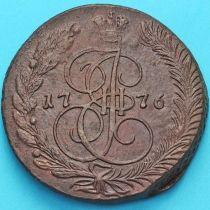 Россия 5 копеек 1776 год. ЕМ. №5
