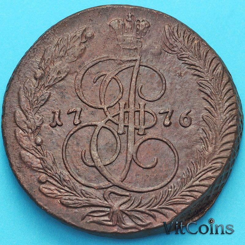 Монета Россия 5 копеек 1776 год. ЕМ. №5