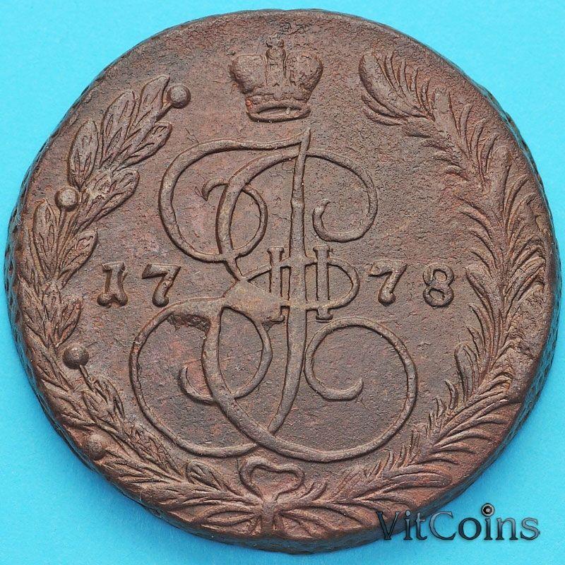 Монета Россия 5 копеек 1778 год. ЕМ. №5