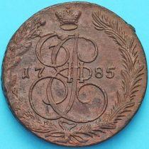 Россия 5 копеек 1785 год. ЕМ. №5