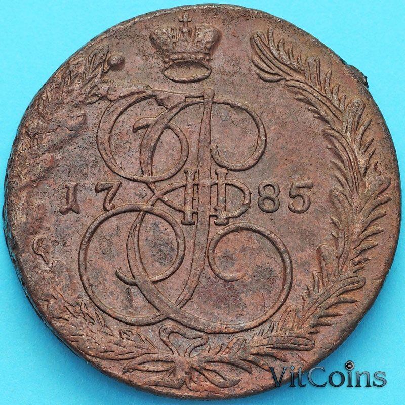 Монета Россия 5 копеек 1785 год. ЕМ. №5