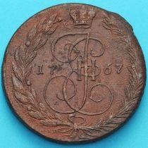 Россия 5 копеек 1767 год. ЕМ. №2