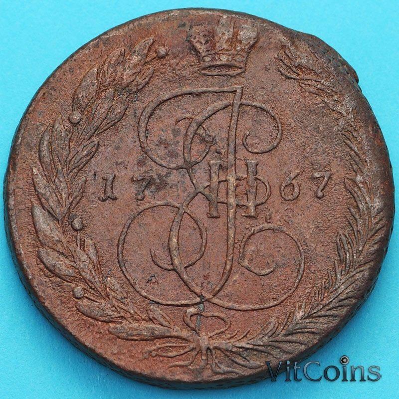 Монета Россия 5 копеек 1767 год. ЕМ. №2