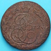 Россия 5 копеек 1772 год. ЕМ. №2