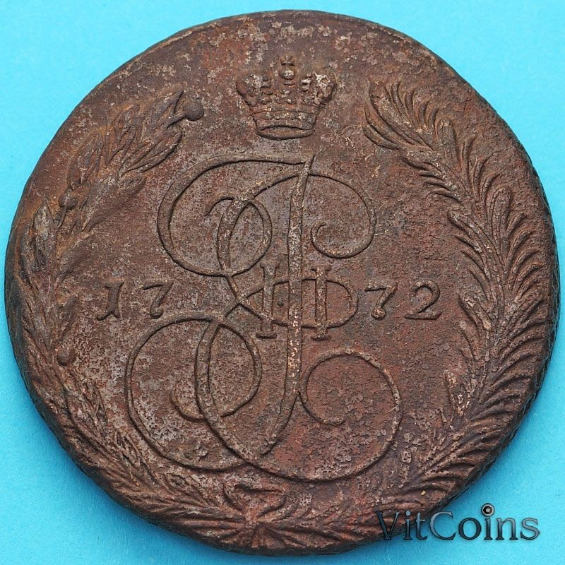 Монета Россия 5 копеек 1772 год. ЕМ. №2